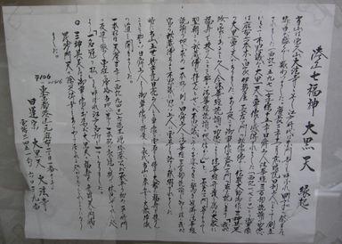 Minatoshichifukujinmeguri100124_055