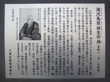 Fukagawashichifukujin029big