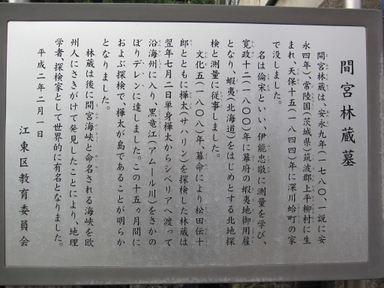 Fukagawashichifukujin035big