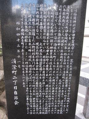 Fukagawashichifukujin042big