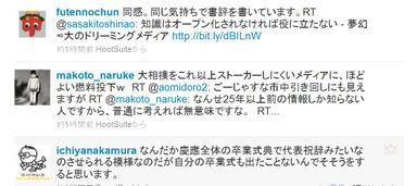 Twitter20100722