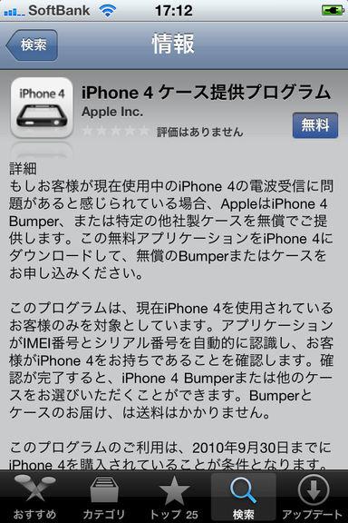 Iphone4_caseprogram001