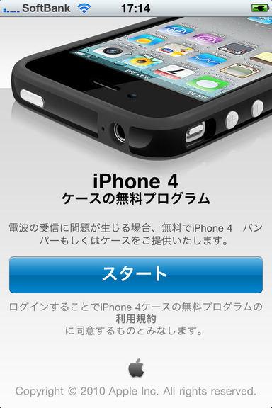 Iphone4_caseprogram002