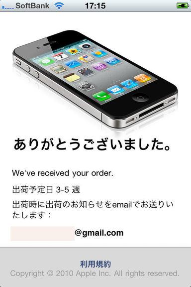 Iphone4_caseprogram00301