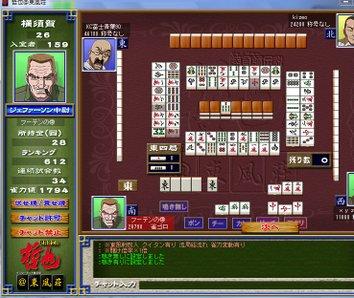 Daisangen20100802