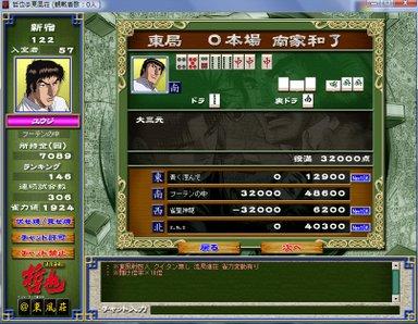 Daisangen20110323