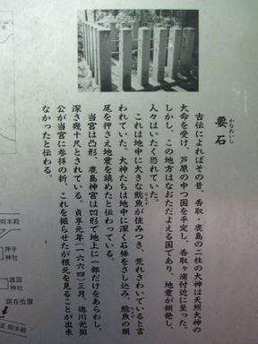 Kanameishi_setsumei_2