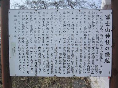 Fujisanjinja_engi