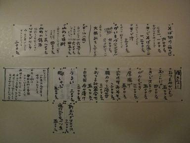 Genshiro_menu