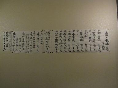 Genshiro_menu2