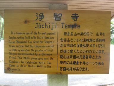 Jochiji001