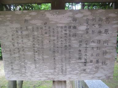 Kuzuharagaokajinja