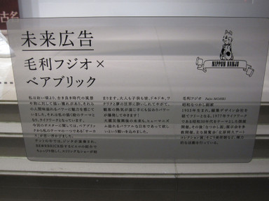 Fujio_mohri2