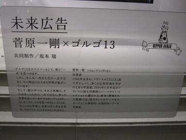 Ichigo_sugawara2