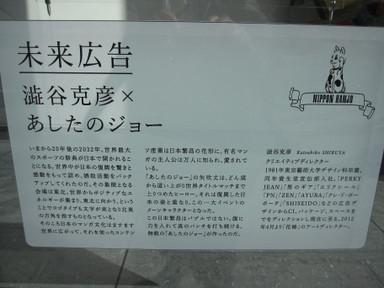 Katsuhiko_shibuya2_2