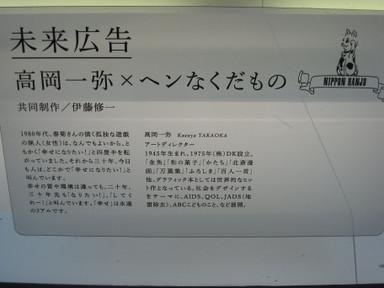 Kazuya_takaoka2