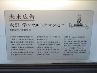 Manabu_mizuno2