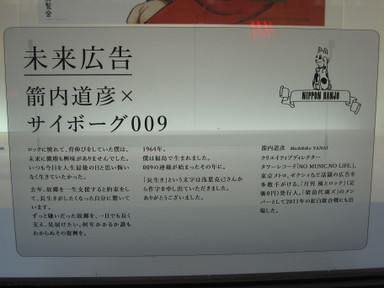 Michihiko_yanai2