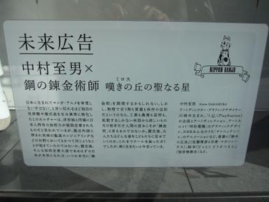 Norio_nakamura2_2