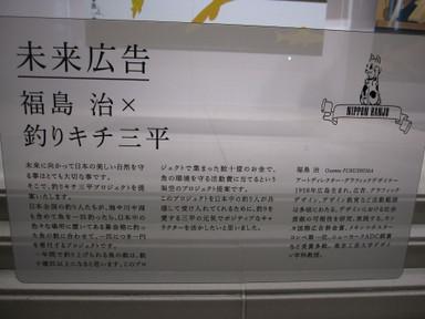 Osamu_fukushima2