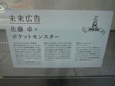 Taku_satoh2_2