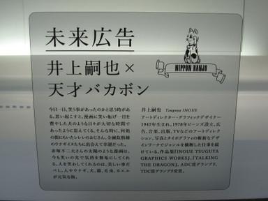 Tsuguya_inoue2