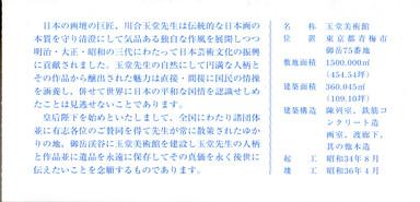Gyokudobijutsukan_2
