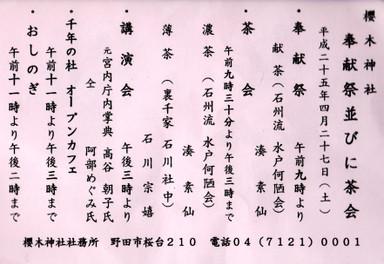 Chakai20130427