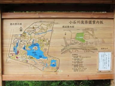 Koishikawakorakuen_setsumei03