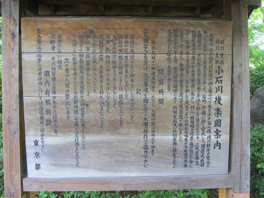 Koishikawakorakuen_setsumei04