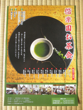 Kairakuen_ochakai