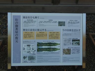 Matsunoonchaya_m