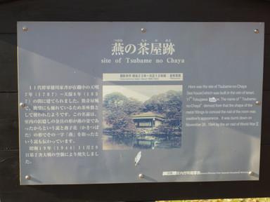 Tsubamenochayaato_m