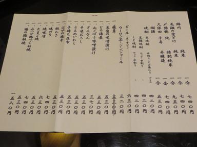 20131129kawashima_menu002