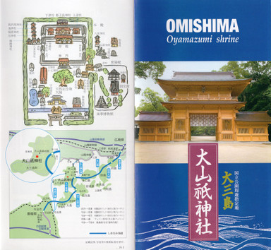 Oyamazumi_shrine01m