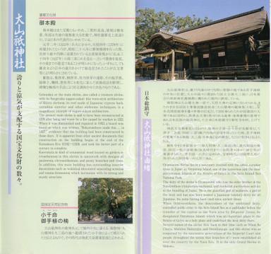 Oyamazumi_shrine02m