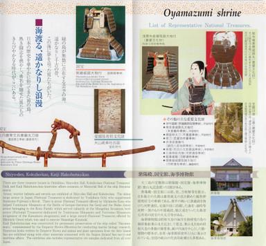 Oyamazumi_shrine04m_3