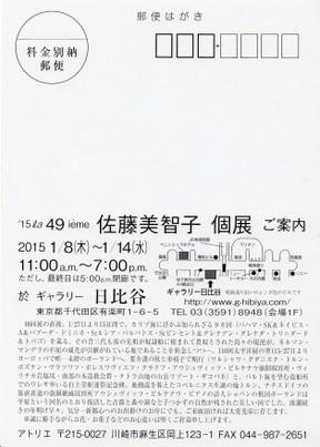 Sato_koten2015_02