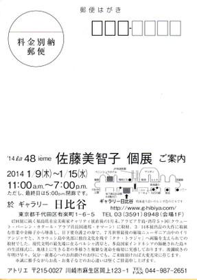 Sato_sensei_koten2014_002