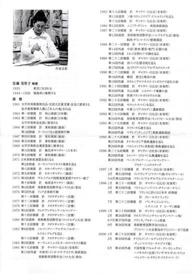 Sato_sensei_ryakureki_001_2