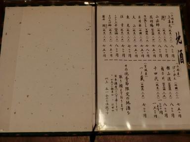 Sansai_menu01m