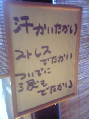 kawarayuonsen_takadaya03