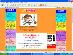 webnagahamashoten