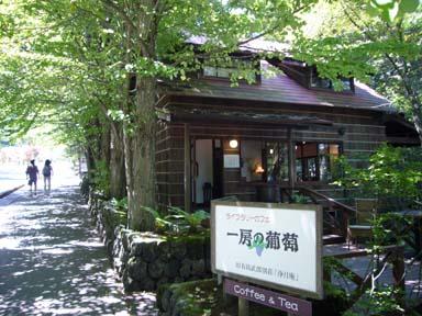 Karuizawa_taliesin006