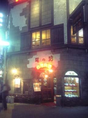Ryunohige001