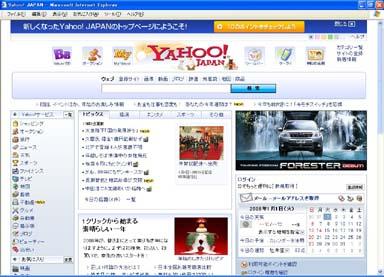 Yahoojapan20080101gemen