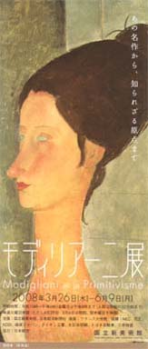 Modigliani080329