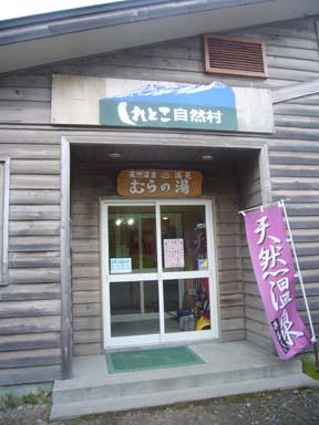 Shiretoko080621_030