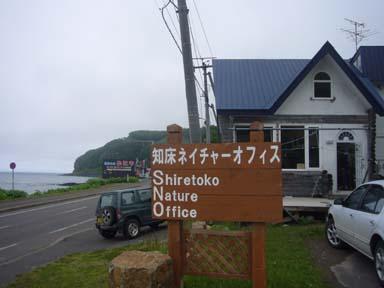 Shiretoko080622_004