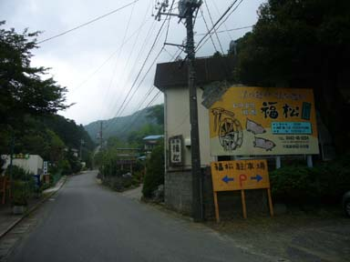 Nanasawaonsen080801_001fukumatsu